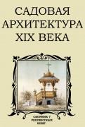 Садовая архитектура XIX века. Сборник 7 репринтных книг