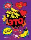 Евгений Кащенко: ДЛЯ НЕЕ. Про любовь и про ЭТО. Важные и нескучные знания для личной жизни