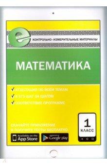 Купить Математика. 1 класс. Контрольно-измерительные материалы. Е-класс. ФГОС ISBN: 978-5-408-02954-9