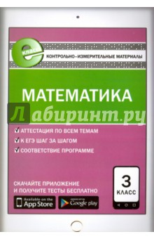 Купить Математика. 3 класс. Контрольно-измерительные материалы. Е-класс. ФГОС ISBN: 978-5-408-03076-7