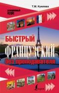 Татьяна Кумлева: Быстрый французский без преподавателя