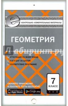Купить Геометрия. 7 класс. Контрольно-измерительные материалы. Е-класс. ФГОС ISBN: 978-5-408-03213-6