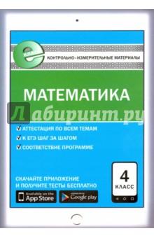 Купить Математика. 4 класс. Контрольно-измерительные материалы. Е-класс. ФГОС ISBN: 978-5-408-03124-5