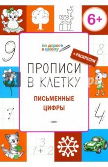 Прописи в клетку. Письменные цифры. Тетрадь для занятий с детьми 6-7 лет