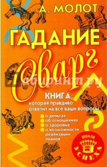 Купить Антон Молот: Гадание Сварг ISBN: 978-5-94966-180-2