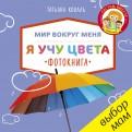 Татьяна Коваль - Я учу цвета. Фотокнига обложка книги