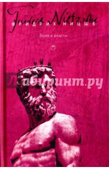 Купить Фридрих Ницше: Том 4. Воля к власти ISBN: 978-5-521-00301-3