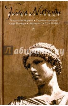 Купить Фридрих Ницше: Том 5. Генеалогия морали. Падение кумиров, или О том, как можно философствовать с помощью молотка ISBN: 978-5-521-00302-0