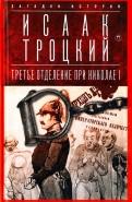 Исаак Троцкий: Третье отделение при Николае I. Сыщики и провокаторы