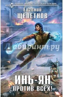 Купить Евгений Щепетнов: Инь-Ян. Против всех! ISBN: 978-5-699-94329-6