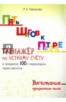 Купить Л. Тарасова: Пять шагов к пятерке. Тренажер по устному счету в пределах 100 с переходом через десяток ISBN: 978-5-98923-777-7