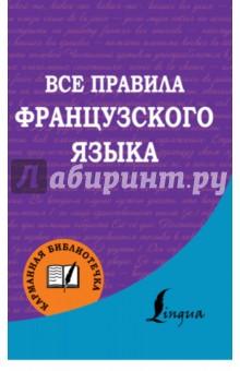 Купить Сергей Матвеев: Все правила французского языка ISBN: 978-5-17-102167-2