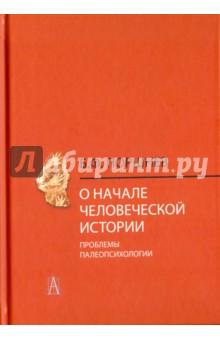 О начале человеческой истории (проблемы палеопсихологии) - Борис Поршнев