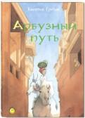 Квентин Гребан - Арбузный путь обложка книги