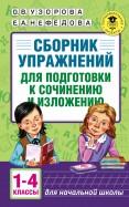Узорова, Нефедова - Русский язык. 1-4 классы. Сборник упражнений для подготовки к сочинению и изложению обложка книги