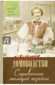 Купить Справочник молодой хозяйки ISBN: 978-5-17-094026-4