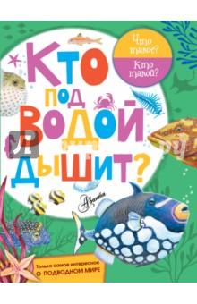 Купить Кто под водой дышит? ISBN: 978-5-17-101923-5