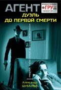Александр Шувалов - Дуэль до первой смерти обложка книги