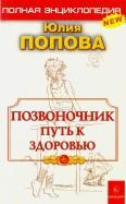Юлия Попова: Позвоночник  путь к здоровью