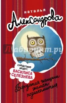 Бородатая женщина желает познакомиться - Надежда Александрова