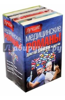 Купить Шляхов, Блаво: Лучшие медицинские романы. Комплект из 4-х книг ISBN: 978-5-17-097866-3