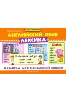 Купить Валерий Степанов: Английский язык. Лексика. Памятка для начальной школы ISBN: 978-5-222-27942-7