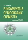 Сергей Зурабян: Fundamentals of Bioorganic Chemistry = Основы биоорганической химии