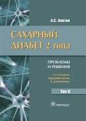Александр Аметов: Сахарный диабет 2 типа. Проблемы и решения. Том 6