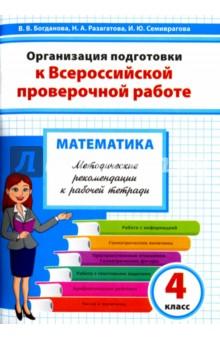 Математика. 4 класс. Методические рекомендации к рабочей тетради - Разагатова, Богданова, Семиврагова