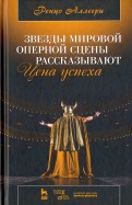 Ренцо Аллегри: Звезды мировой оперной сцены рассказывают. Цена успеха