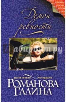 Купить Галина Романова: Демон ревности ISBN: 978-5-699-94702-7