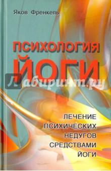 Купить Яков Френкель: Психология йоги. Лечение психических недугов средствами йоги ISBN: 5-98857-376-2