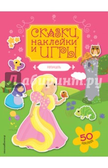 Купить Рапунцель ISBN: 978-5-699-94861-1