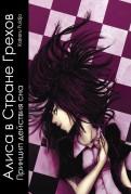 Kakeru Fuidjo: Алиса в стране грехов. Том 1