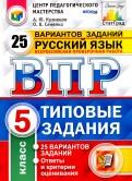 Кузнецов, Сененко: ВПР. Русский язык. 5 класс. 25 вариантов. Типовые задания. ФГОС