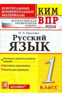 ВПР КИМ. Русский язык. 1 класс. ФГОС