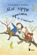 Русе Лагеркранц - Моё сердце прыгает и смеётся обложка книги