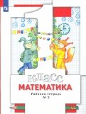 Минаева, Рослова, Федорова - Математика. 1 класс. Рабочая тетрадь № 2. ФГОС обложка книги