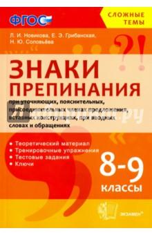 8-9 классы. Сложные темы. Знаки препинания. ФГОС - Лариса Новикова