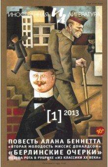 Купить Журнал Иностранная литература № 1. 2013 ISBN: 0130654512001