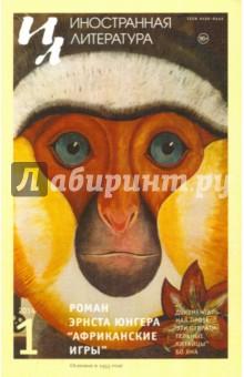Купить Журнал Иностранная литература № 1. 2014 ISBN: 0130654514001