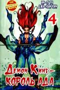 Ра ИнСу: Демон Кинг  Король Ада. Том 4
