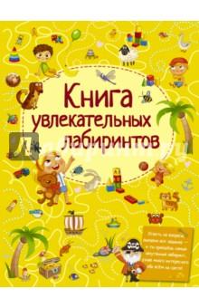 Книга увлекательных лабиринтов - Татьяна Шабан
