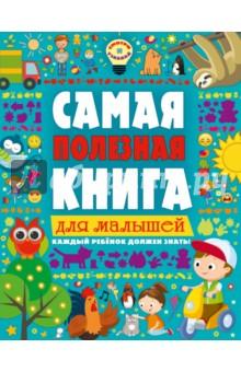 Купить Екатерина Ильченко: Самая полезная книга для малышей ISBN: 978-5-17-098960-7