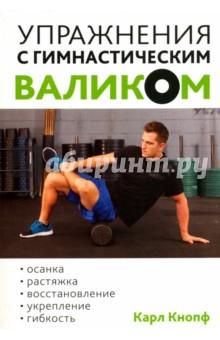 Упражнения с гимнастическим валиком - Карл Кнопф
