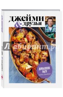 Купить Джейми Оливер: Выбор Джейми. Домашнее рагу ISBN: 978-5-699-93906-0