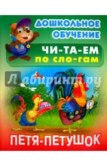 Купить Петя - петушок ISBN: 978-985-17-1270-6