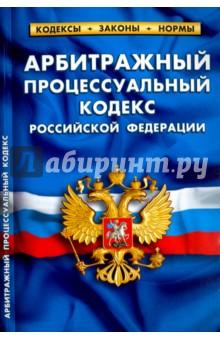 Купить Арбитражный процессуальный кодекс РФ на 01.02.17 ISBN: 978-5-4374-0995-4