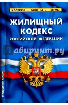 Купить Жилищный кодекс РФ на 01.02.17 ISBN: 978-5-4374-1000-4