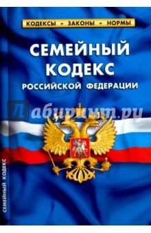 Купить Семейный кодекс РФ на 01.02.17 ISBN: 978-5-4374-1005-9